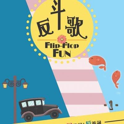 Flip-Flop Fun Limited edition (vol 1, vol 2) 反斗歌 限量版