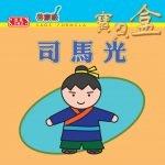 司馬光:寶貝盒 看故事發展 橫向思維 民間故事 學語文