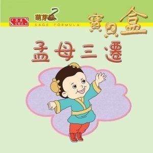 孟母三遷:民間故事 學語文 Meng Zi moving home