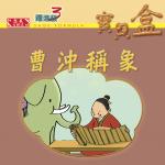曹沖稱象:民間故事 學語文 Cao Chong and the elephant