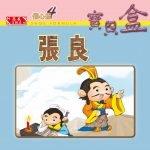張良:zhang liang 民間故事 學中文