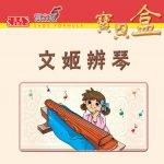 文姬辨琴:wen-ji 民間故事 學中文