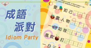 進階級的 成語學習 Higher level Chinese idioms | Chinese Learning Books