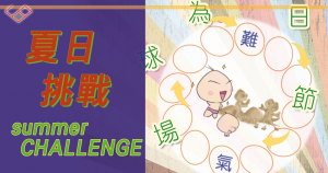 暑假挑戰《 循環接龍 》 Summer Challenge – Jie-long roundabout