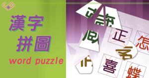 漢字拼圖 More Chinese word puzzles