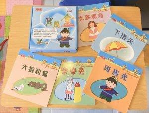 改善寫字 寶貝盒 Sagebooks HK