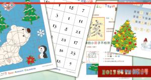 聖誕倒數日曆 2017 Advent Calendar