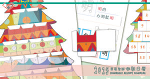 同韻字 2019 Christmas Countdown Calendar 聖誕倒數日曆