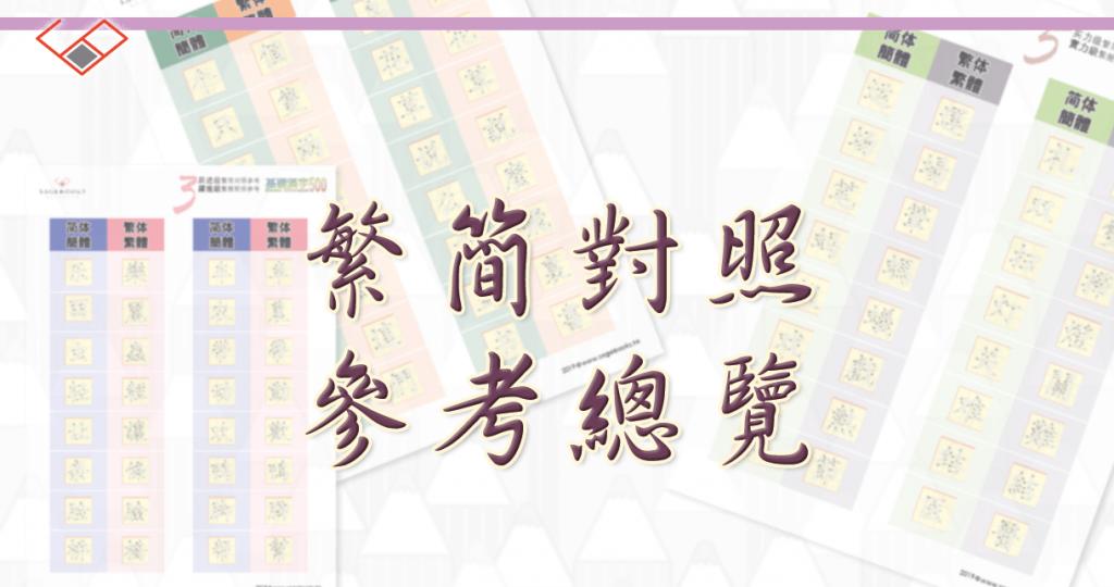 繁簡對照 參考表 Traditional & Simplified Chinese Writing System