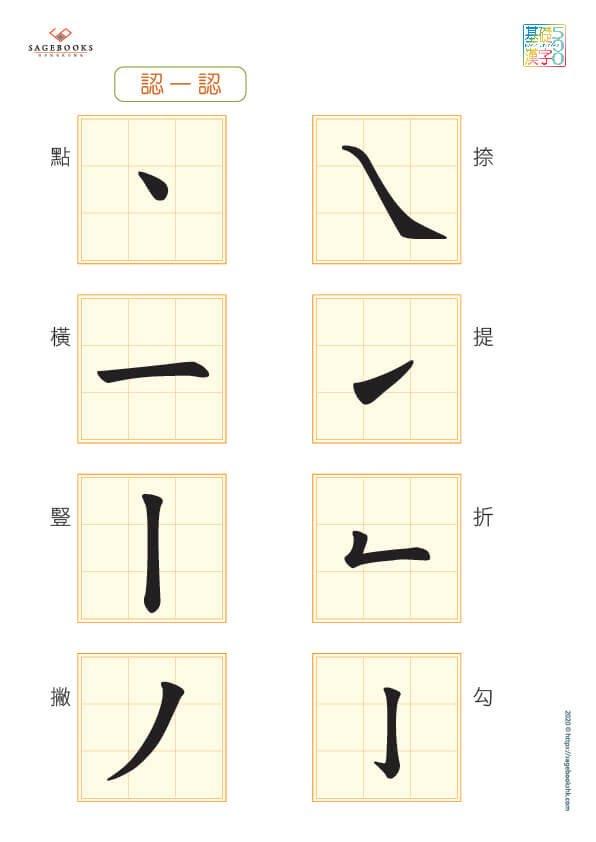 8 Basic Chinese Strokes