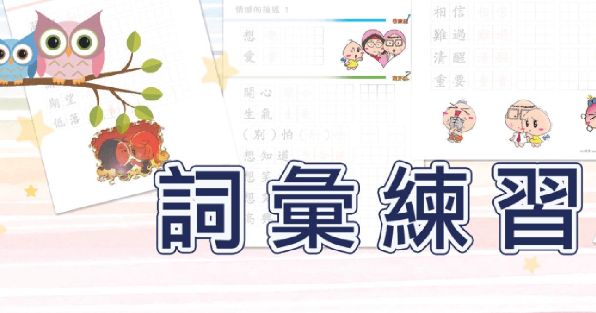 情感描述 基礎漢字 500