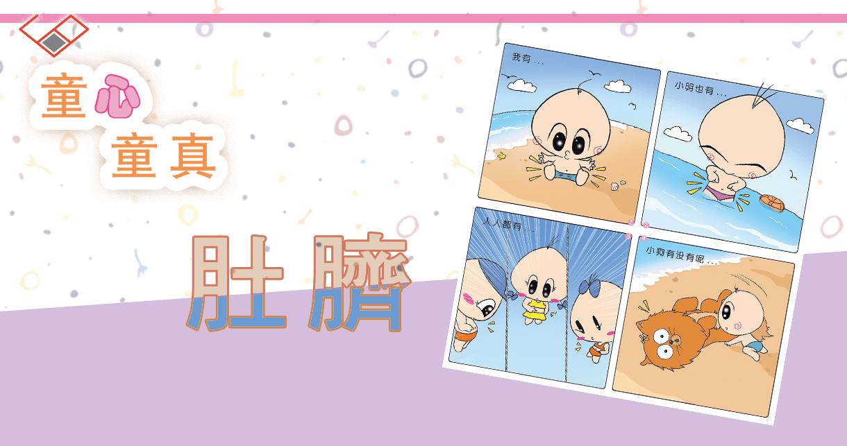學中文 漫畫 童心童真 小故事 孩子能自己讀的故事:肚臍 Belly Button