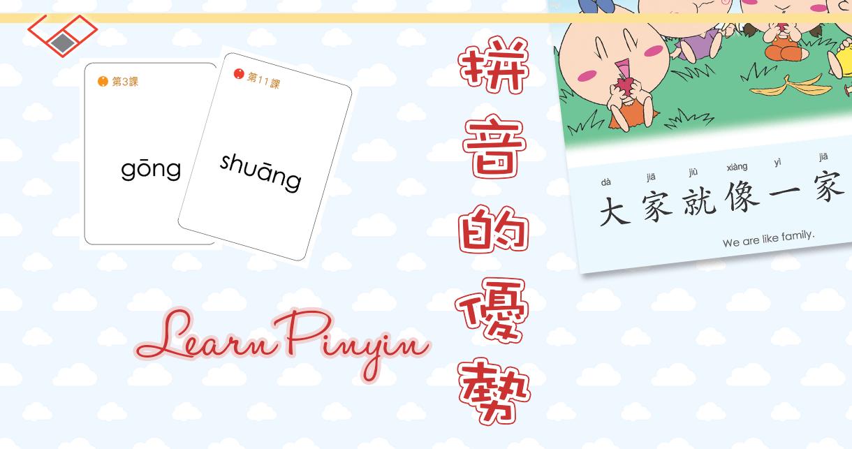 漢語拼音 不可不知的優勢 Important Benefits of Learning Pinyin