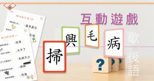 卡牌 歇後語 – 中文認讀 升級