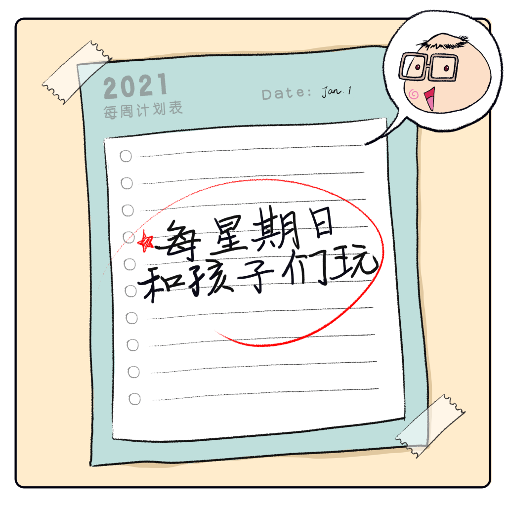 新年大计 New Year Resolution: 童心童真 小故事 温情故事 简体 1