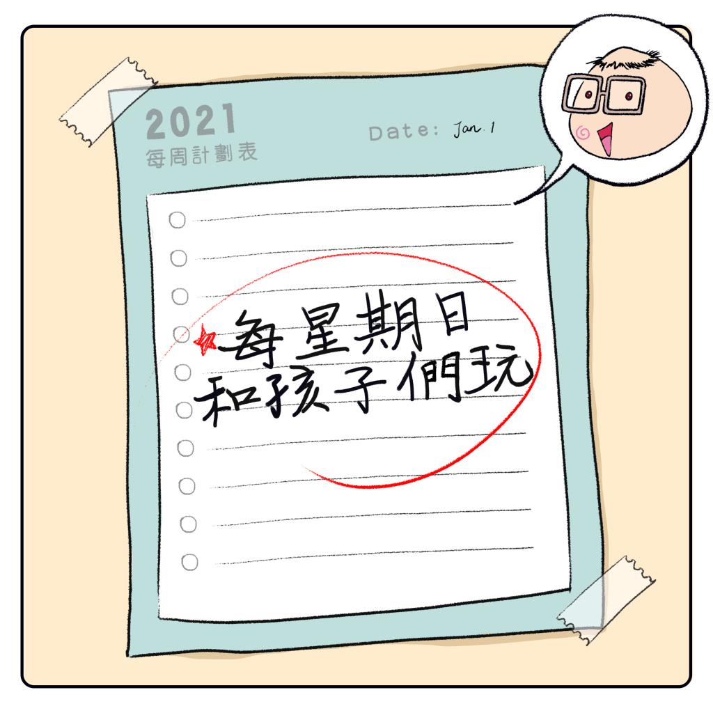 新年大計 New Year Resolution: 童心童真 小故事 溫情故事 繁體 1