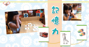 4歲孩子的 記憶力培訓 games promote memory at age 4