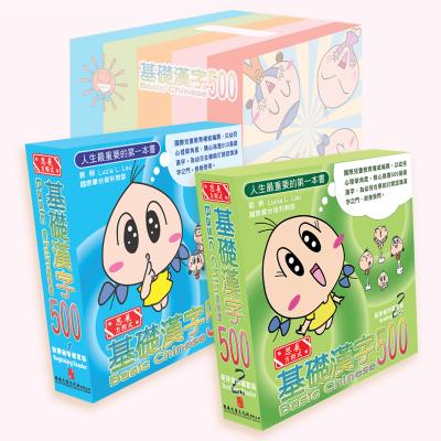 Basic Chinese 500 基礎漢字500 - 入門組 Starter Set