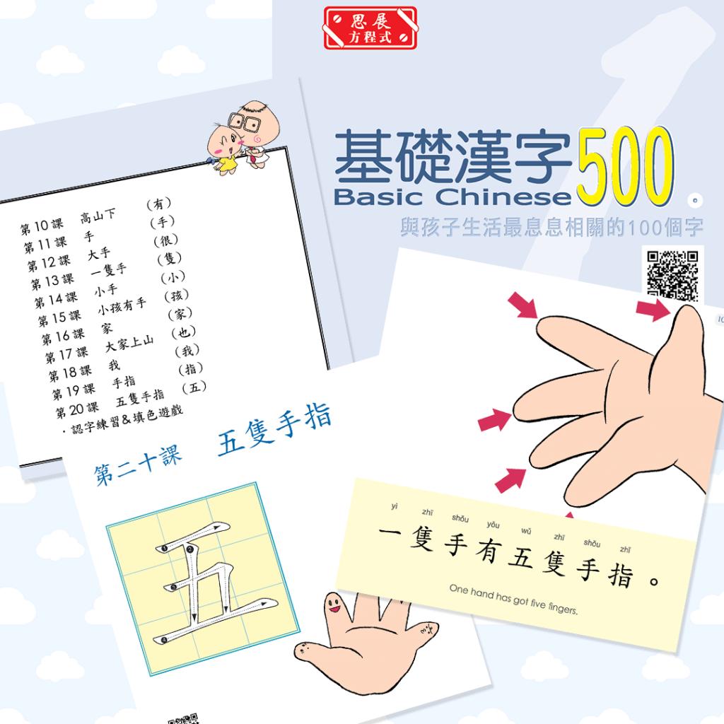 「五」字的故事 :「五」字在 基礎漢字500啟蒙級 第一冊第20課就教了,是孩子 常用中文字