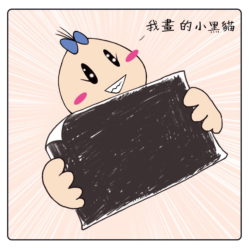 畫小貓 A Portrait of the Cat 繁體版 02