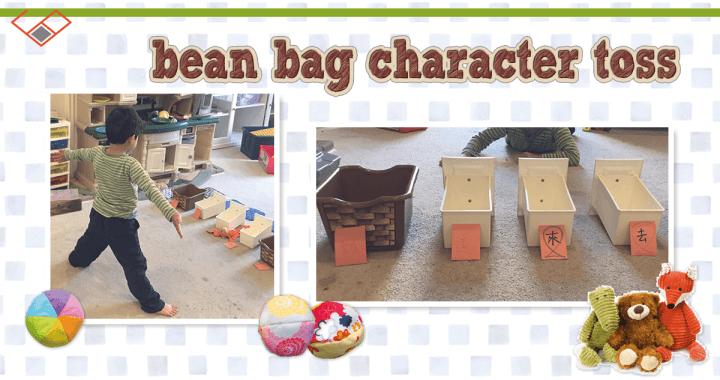 遊戲 學中文 : 拋豆袋 Bean Bag Toss Activity | 思展圖書 學中文教材