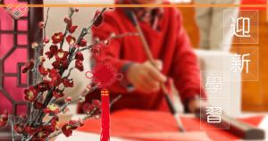 春節 學習工具箱 :CNY tool box 節日的學習 | 准備好和孩子迎接 農歷新年 吧!