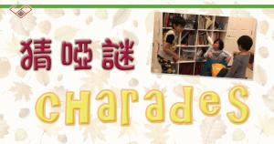 猜啞謎 Charades to learn Chinese