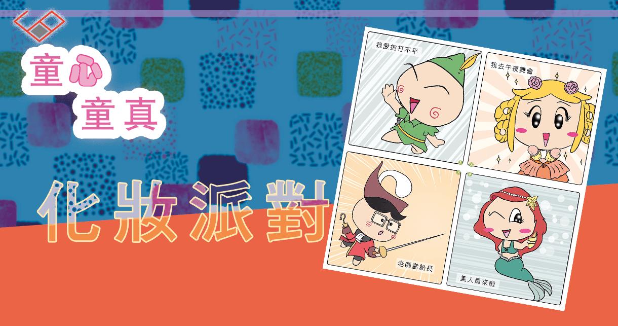 化妝派對 Dress Up Party: 童心童真 小故事 溫情故事 | Sagebooks HK