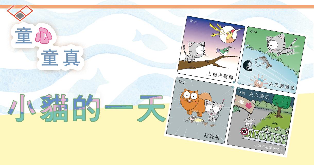 小貓的一天 Kitten's daily life : 童心童真 小故事 溫情故事 | Sagebooks HK