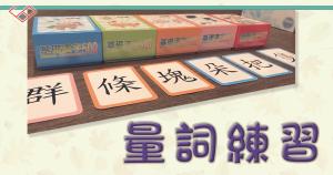 Practise Chinese Classifiers in Fun Ways 趣味 學量詞