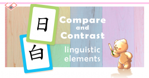 Chinese Language Skills : Linguistic Elements