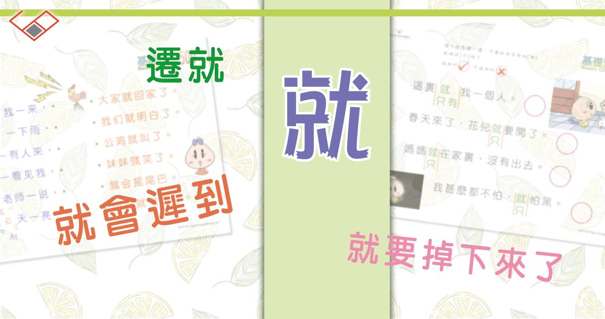「就」字的三個練習 - 遊戲 學中文