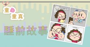 睡前故事 Bedtime story :童心童真 小故事 溫情故事