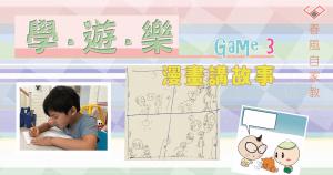 漫畫 講故事 : SBSHS [學⦁遊⦁樂] 三