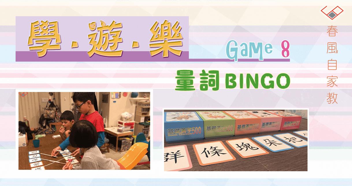 量詞 BINGO : SBSHS [學⦁遊⦁樂] 八