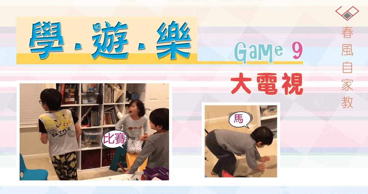 大電視 SBSHS [學⦁遊⦁樂] 九