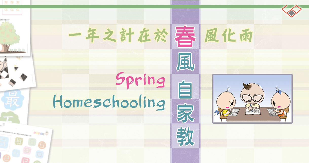 自家教 -「春風」課程目錄