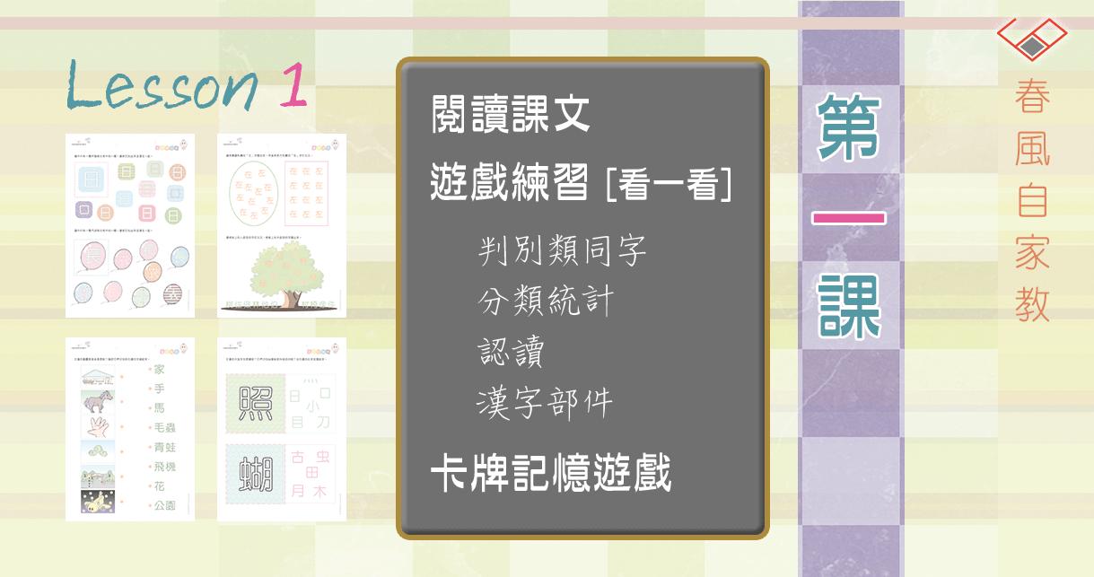 遊戲 練習 : SBSHS 第一課 [看一看]