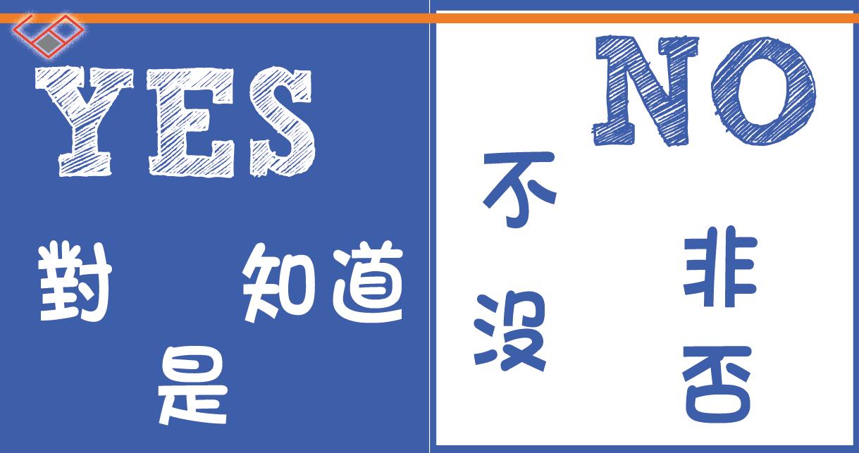 Chinese Language Skills : YES or NO ?