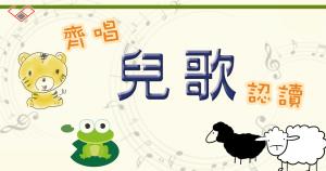 兒歌 歌詞學中文