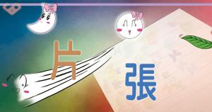 量詞 的微妙之處 Subtlety of classifiers | Sagebooks HK