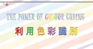 語言 學習 : 為甚麼要利用色彩識別