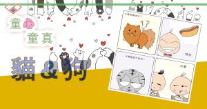 貓 & 狗 : 童心童真 小故事 溫情故事