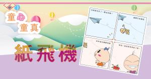 紙飛機 : 童心童真 小故事 溫情故事