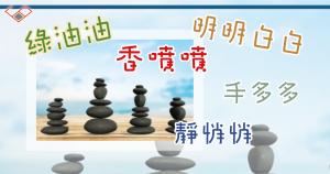 漢語 的「疊詞」