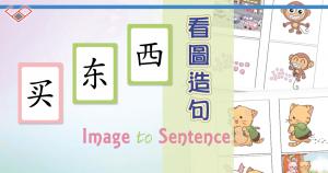 看圖造句 From Image to Sentence