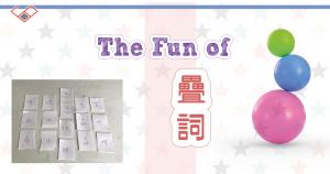 The Fun of 疊詞
