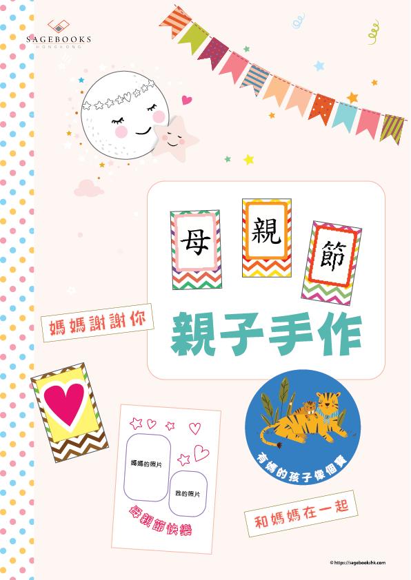 母親節 快樂 Celebrate Mother's Day | Sagebooks Hong Kong