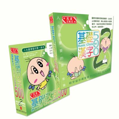 Basic Chinese 500 - Budding Reader 基礎漢字500 - 萌芽級