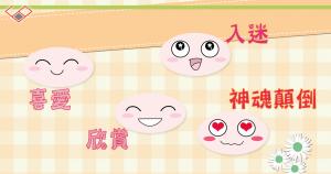 漢語中的 比較詞 Let's compare